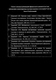 Сведения на официального оппонента по диссертации Ш евченко Ольги  Дом Буквовед 2007 4 С 4 17 2