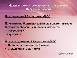 Презентация на тему Отчет по практике в отделе информации и  11 Малая академия государственного