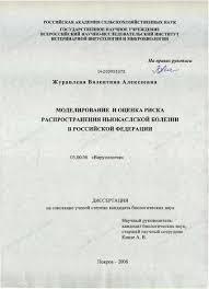 Диссертация на тему Моделирование и оценка риска распространения  Диссертация и автореферат на тему Моделирование и оценка риска распространения ньюкаслской болезни в Российской Федерации