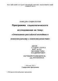 Отношение российской молодежи к гомосексуализму и гомосексуалистам  Отношение российской молодежи к гомосексуализму и гомосексуалистам реферат по социологии скачать бесплатно исследование задачи проблема актуальность
