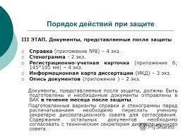 Презентация на тему Подготовка соискателей к защите диссертации  8 Порядок