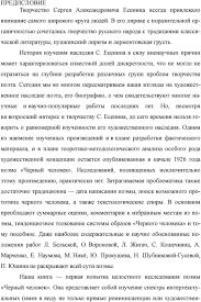 Поэма Черный человек в контексте творчества С А Есенина и  Есенина в силу вненаучных причин может характеризоваться известной долей дискретности что не могло не отразиться