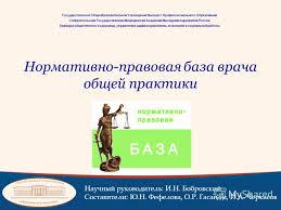 Презентация на тему Нормативно правовая база врача общей  1 Нормативно правовая база врача общей практики