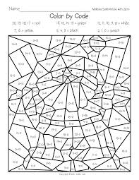 Free Third Grade Coloring Sheets Pages For Math Fun Subtraction To ...