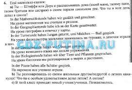 ГДЗ решебник по немецкому языку класс Бим зелёный учебник