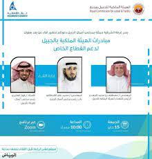 جريدة الرياض   الهيئة الملكية بالجبيل تتبنى 7 مبادرات للتخفيف من جائحة  كورونا
