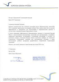 КАЛЕНДАРЬ ИСТОРИИ АКАДЕМИИ Руководство Современной гуманитарной академии получило официальное письмо от партнеров из Польши в котором говорится о высокой оценке дистанционных