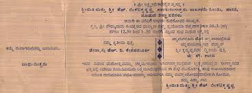 excellent kannada wedding invitation wordings 51 for your sample Wedding Invitation Kannada excellent kannada wedding invitation wordings 51 for your sample wedding invitation with kannada wedding invitation wordings wedding invitation kannada wording
