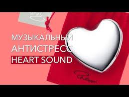 <b>Антистресс Heart Sound</b> купить в Ярославле в интернет ...