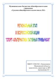 ТНК ВР Программа Здоровый образ жизни залог  Здоровый образ жизни залог Отчет об итогах регионального этапа всероссийской акции Спорт