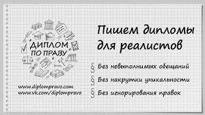 Товары Диплом по праву как написать и защитить товаров  Варианты дипломов условия работы и цены