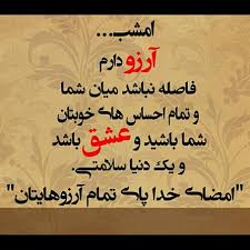 Image result for شب آرزوها