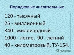 Презентация на тему ИМЯ ЧИСЛИТЕЛЬНОЕ урок русского языка в  7 Порядковые числительные