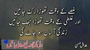 Most Heart Touching Collection Of Precious Wordsurdu Life Changing Quotesadeel Hassanquotes
