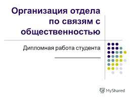 Презентация на тему Организация отдела по связям с  1 Организация отдела по связям с общественностью Дипломная работа студента
