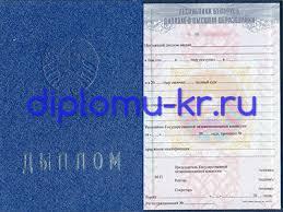 Купить диплом Белорусского ВУЗа в Красноярске diplomu kr ru Купить диплом Белорусского ВУЗа в Красноярске