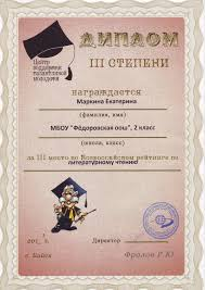 Отчет по практике по специальности менеджмент организации Дневник по преддипломной практике портал