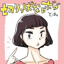 美容初心者向け知っておきたいヘアスタイル専門用語5選