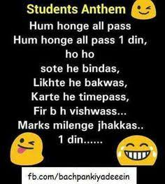 study shayari in hindi