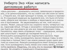 Презентация на тему Стилистика русского языка и культура речи  16 Умберто