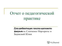 Презентация на тему Для добавления текста щелкните мышью Отчет о  1 Для добавления текста щелкните мышью Отчет о педагогической практике
