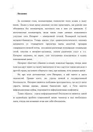 Реферат Угроза информационной безопасности Рефераты Банк  Угроза информационной безопасности 12 03 16