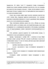 Бухгалтерский учет расчетов с подотчетными лицами Курсовая Курсовая Бухгалтерский учет расчетов с подотчетными лицами 6