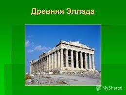 Презентация на тему Зодчество Древней Греции Каково влияние  Древняя Эллада Почему изучение истории Древней Греции мы начинаем с этой темы Природа и
