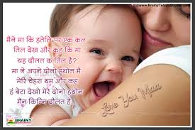 Quotes For Mother From Daughter In Hindi With Images Of And Love 6