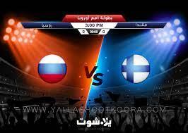 يلا شوت مشاهدة مباراة روسيا وفنلندا بث مباشر بدون تقطيع