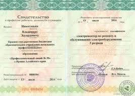 Образец дипломной работы по профессии электромонтер Исковое заявление Бесплатный архив юридических