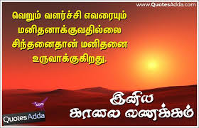 Good Morning Quotes In Tamil Font Best Of NewGoodMorningWishesinTamiGoodMorningTamilSayingsbest