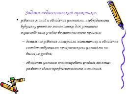 Презентация на тему Педагогическая практика скачать  Задачи педагогической практики усвоение знаний и овладение умениями необход