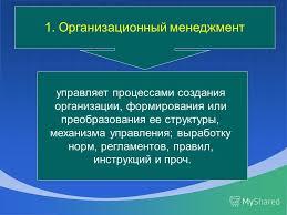 Презентация на тему Виды менеджмента Цель урока Познакомиться  5 управляет процессами