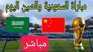 بث مباشر مباراة السعودية والصين اليوم ، مباراة السعودية اليوم مباشر -  YouTube