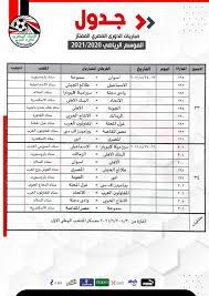 جدول مباريات الدوري المصري 2021 | مواعيد مباريات الأهلي والزمالك للتنافس  على صدارة الدوري الممتاز - كورة في العارضة