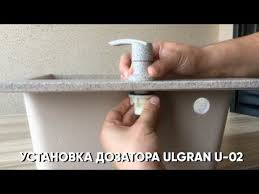 Установка <b>дозатора ULGRAN U-02</b> - YouTube