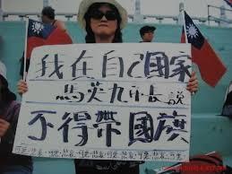 Image result for 馬英九 中華民國