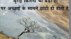 4871 Hindi Thoughts On Life Quotes Suvichar Anmol Vachan For