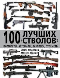 <b>Федосеев</b> СЛ 100 лучших стволов - пистолеты автоматы ...