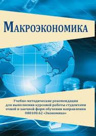 Макроэкономика Учебно методические рекомендации для выполнения  обложка книги Макроэкономика Учебно методические рекомендации для выполнения курсовой работы студентами очной и заочной