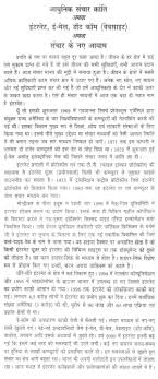 essay on world of internet in hindi cannot essay on water pollution in hindi