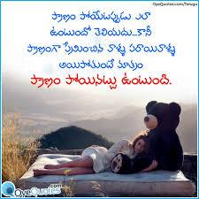 Telugualonegirllovefailurequotesimages Messages Pinterest Adorable Telugu Love Failure Images
