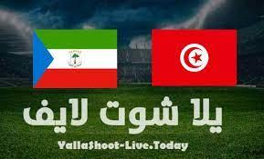 مشاهدة مباراة تونس وغينيا الإستوائية في تصفيات كأس العالم   يلا شوت لايف  توداي