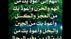 """شرح الدعاء """"اللهم اني اعوذ بك من الهم و الحزن.... """" الشيخ حسين عامر -  YouTube"""