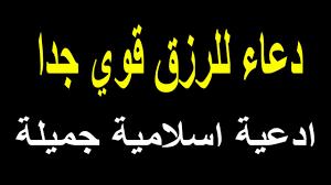 ادعية اسلامية جميلة   دعاء للرزق قوي جدا   كتاب ادعية , adhkar - YouTube