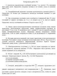 Контрольная работа № по физике вариант СибГУТИ