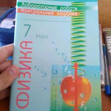 Физика класс Лабораторные работы Контрольные задания штрихкод  Физика 7 класс Лабораторные работы Контрольные задания
