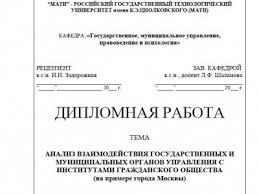 Титульный лист для курсовой по госту образец  Титульный лист образец титульный лист для курсовой по госту образец