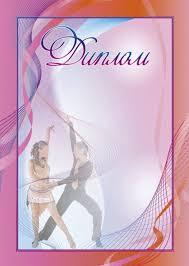 Купить Диплом Танцы dd Танцы А ФитнесМаркет Диплом Танцы dd004 Танцы А4